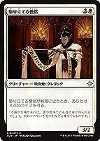 マジック:ザ・ギャザリング 駆り立てる僧侶(アンコモン) イクサラン(XLN)