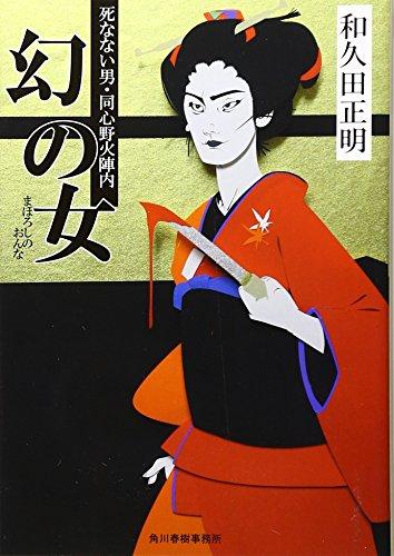 幻の女―死なない男・同心野火陣内 (角川春樹事務所 時代小説文庫)