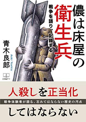 儂は床屋の衛生兵: 戦争を語り、記録する (22世紀アート)