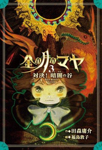 金の月のマヤ(3) 対決! 暗闇の谷の詳細を見る