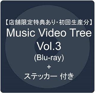 【店舗限定特典あり・初回生産分】Music Video Tree Vol.3 (Blu-ray) + ステッカー 付き