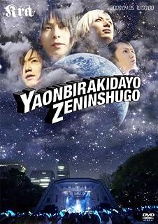 Kra 2008 ONEMAN LIVE「野音開きだよ 全員集合!!」 [DVD]