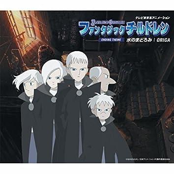 "Fantastic Children  Ending Theme ""Mizu no Madoromi"""