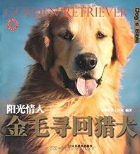 金毛寻回猎犬(阳光情人) (世界名犬驯养宝典)