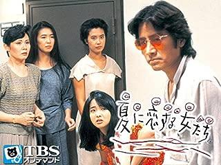 夏に恋する女たち【TBSオンデマンド】