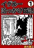 ★【100%ポイント還元】【Kindle本】イグルー追っかけ日記1が特価!