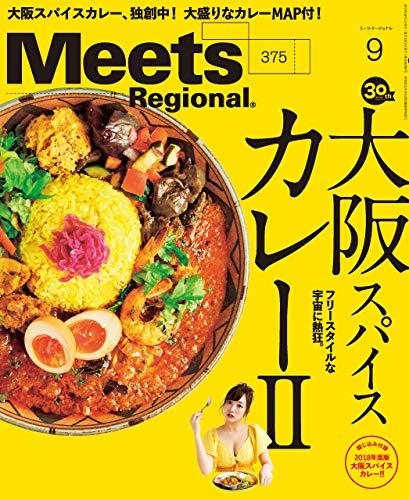 Meets Regional(ミーツリージョナル) 2019年9月号・電子版 [雑誌] - 京阪神エルマガジン社