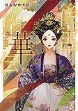 後宮染華伝 黒の罪妃と紫の寵妃 (集英社オレンジ文庫)