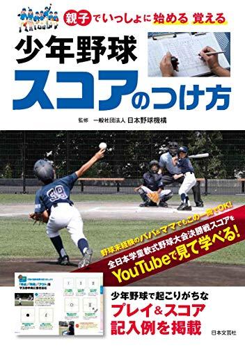 少年野球 スコアのつけ方 (親子でいっしょに始める 覚える) - 一般社団法人 日本野球機構(NPB), 伊藤 亮