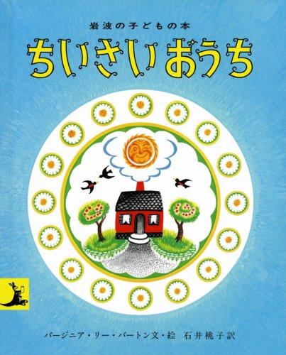 ちいさいおうち (岩波の子どもの本)