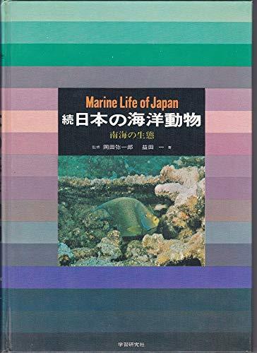 日本の海洋動物〈続〉 (1970年)の詳細を見る