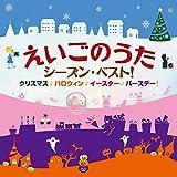 えいごのうた シーズン・ベスト!~クリスマス・ハロウィン・イースター・バースデー!