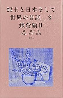 [井戸寿]の郷土と日本そして世界の昔話3 鎌倉編Ⅱ