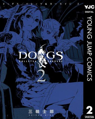 DOGS / BULLETS & CARNAGE 2 (ヤングジャンプコミックスDIGITAL)