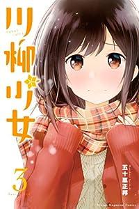 川柳少女 3巻 表紙画像