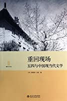 Back on the scene - fifty-four and Chinese Modern and Contemporary Literature(Chinese Edition)