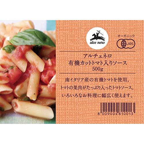 Alcenero(アルチェネロ)有機カットトマト入りソース500g