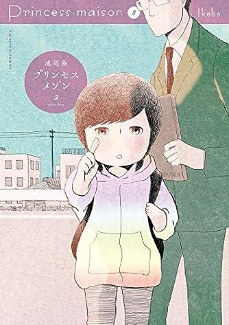 プリンセスメゾン (3) (ビッグコミックス)