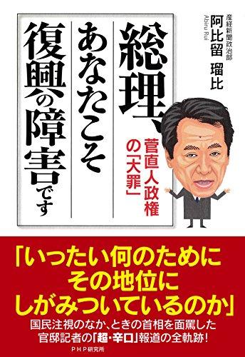 総理、あなたこそ復興の障害です 菅直人政権の「大罪」の詳細を見る