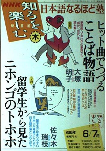 日本語なるほど塾 2005年6ー7月―NHK知るを楽しむ (NHK知るを楽しむ/木)