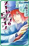 【プチララ】ストレンジ ドラゴン story08 (花とゆめコミックス)