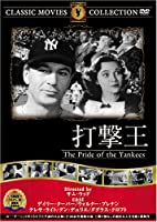 打撃王 [DVD] FRT-195