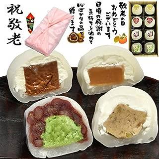 栗きんとん 抹茶 キャラメル チョコ 大福 8個入り 風呂敷包み (イベントギフト) 敬老の日