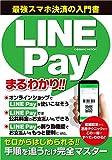 LINE Payまるわかり (COSMIC MOOK)