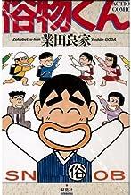 俗物くん 1 (アクションコミックス)