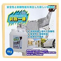 水系 剥離剤 環境対応型 水系 剥離一番 4kg/リムーバー ウレタン塗料 外壁 超 強力 塗料 水性