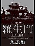 【映画】羅生門