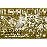 BB戦士 LEGENDBB 武者飛駆鳥 超鋼Ver. プラモデル(ホビーオンラインショップ限定)