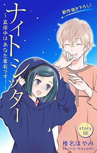 Love Silky ナイトシッター ~真夜中は あなた専有です!~ story03