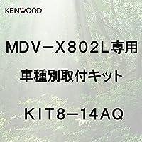 ケンウッド(KENWOOD) 彩速ナビ MDV-X802L専用トヨタアクア用 取付キット KIT8-14AQ