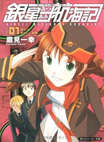 銀星みつあみ航海記〈LOG.01〉彼女が家出した動機 (角川スニーカー文庫)