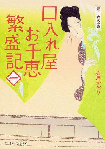 口入れ屋お千恵 繁盛記(一) (富士見新時代小説文庫)