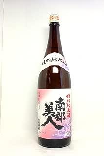 南部美人(なんぶびじん) 特別純米酒 1800ml [ 日本酒 岩手県 ]