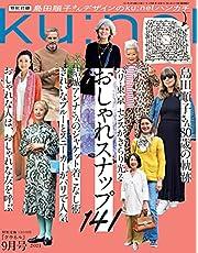 Ku:nel (クウネル) 2021年 9月号 [パリ・東京 センスがきらり光る おしゃれスナップ141 特別付録:ジュンコ・シマダ×クウネル ロゴ入りハンカチ]