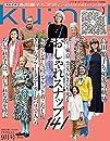 Ku:nel  クウネル  2021年 9月号  パリ・東京 センスがきらり光る おしゃれスナップ141 特別付録:ジュンコ・シマダ×クウネル ロゴ入りハンカチ