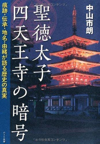 聖徳太子 四天王寺の暗号―痕跡・伝承・地名・由緒が語る歴史の真実