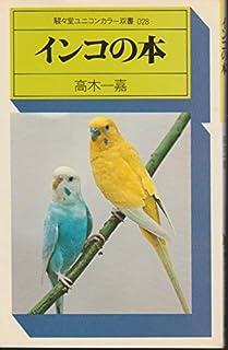 インコの本 (駸々堂ユニコンカラー双書)