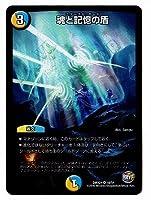 デュエルマスターズ/DMX-24/010/VR/魂と記憶の盾