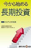 今から始める長期投資 週刊エコノミストebooks