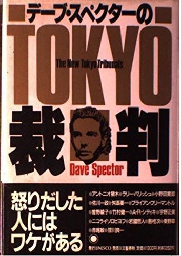 デーブ・スペクターのTOKYO裁判の詳細を見る