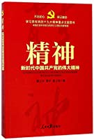 Spirit (The Great Spirit of CCP in the New Era) (Chinese Edition)