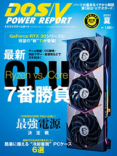 DOS/V POWER REPORT 2021年夏号