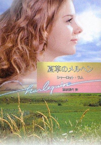 夏草のメルヘン (ハーレクイン文庫)