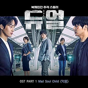 Duel (Original Television Soundtrack), Pt. 1