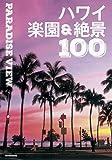 PARADISE VIEW ハワイ楽園&絶景100 (絶景100シリーズ)
