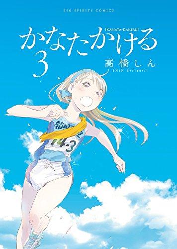 かなたかける (3) (ビッグコミックス) - 高橋 しん